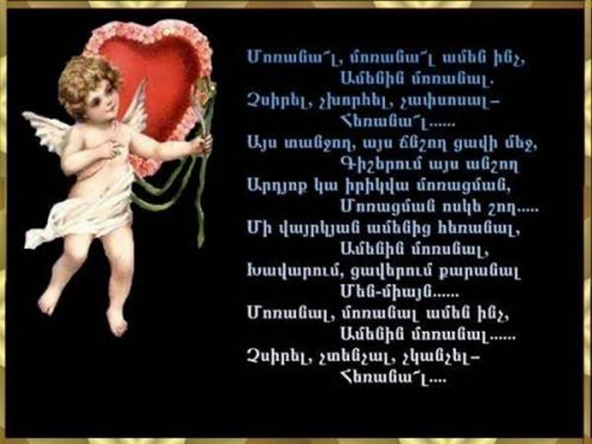 Поздравление на свадьбу по армянски